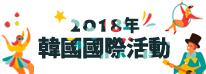 2018韓國國際活動