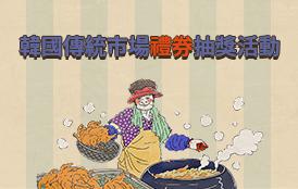 韓國傳統市場禮券抽獎活動