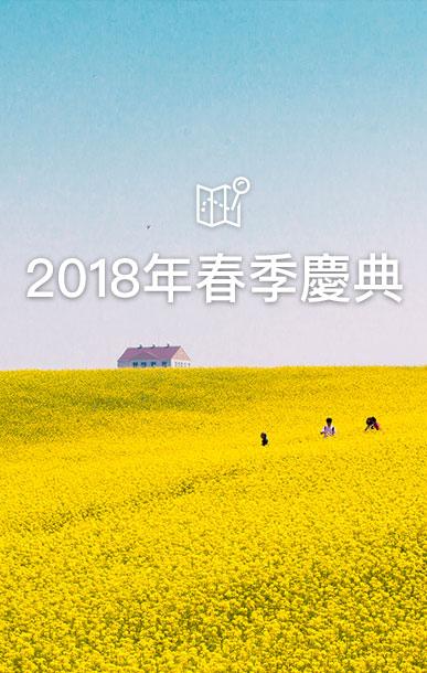 2018年春季慶典