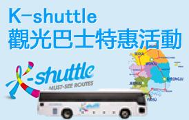 K-shuttle觀光巴士特惠活動