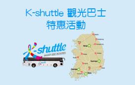 K-Shuttle旅遊專車預約活動