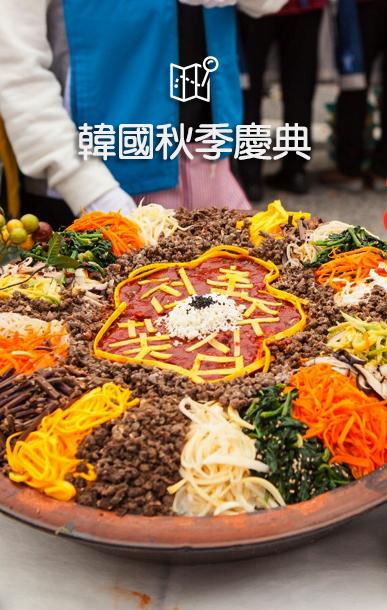 韓國秋季慶典