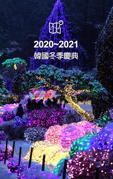 2020~2021 韓國冬季慶典