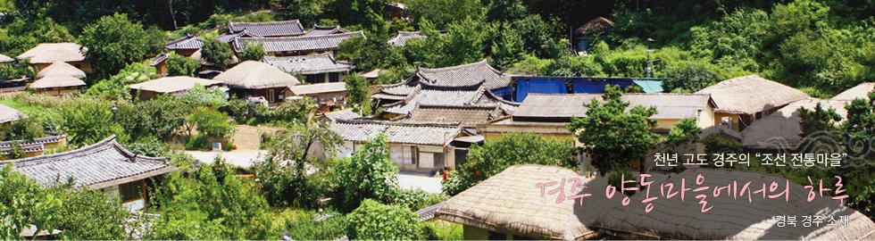 [경주 양동마을]천년 고도 경주의 조선 전통마을. 경주 양동마을에서의 하루. 경북 경주 소재