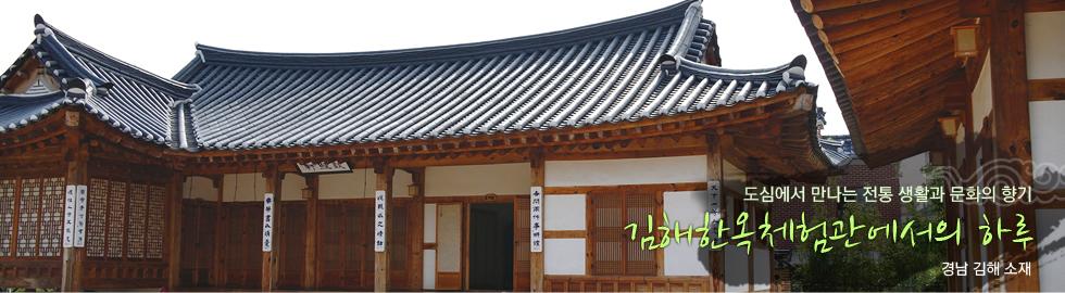 [김해한옥체험관] 도심에서 만나는 전통 생활과 문화의 향기. 경남 김해 소재