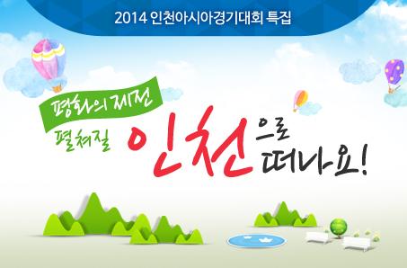 평화의 제전 펼쳐질 인천으로 떠나요!