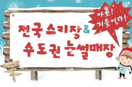 전국 스키장&수도권 눈썰매장