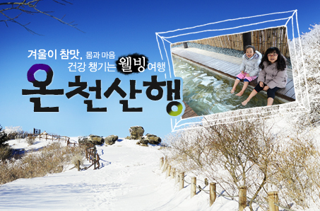 겨울이 참맛, 몸과 마음 건강 챙기는 웰빙 여행 온천산행