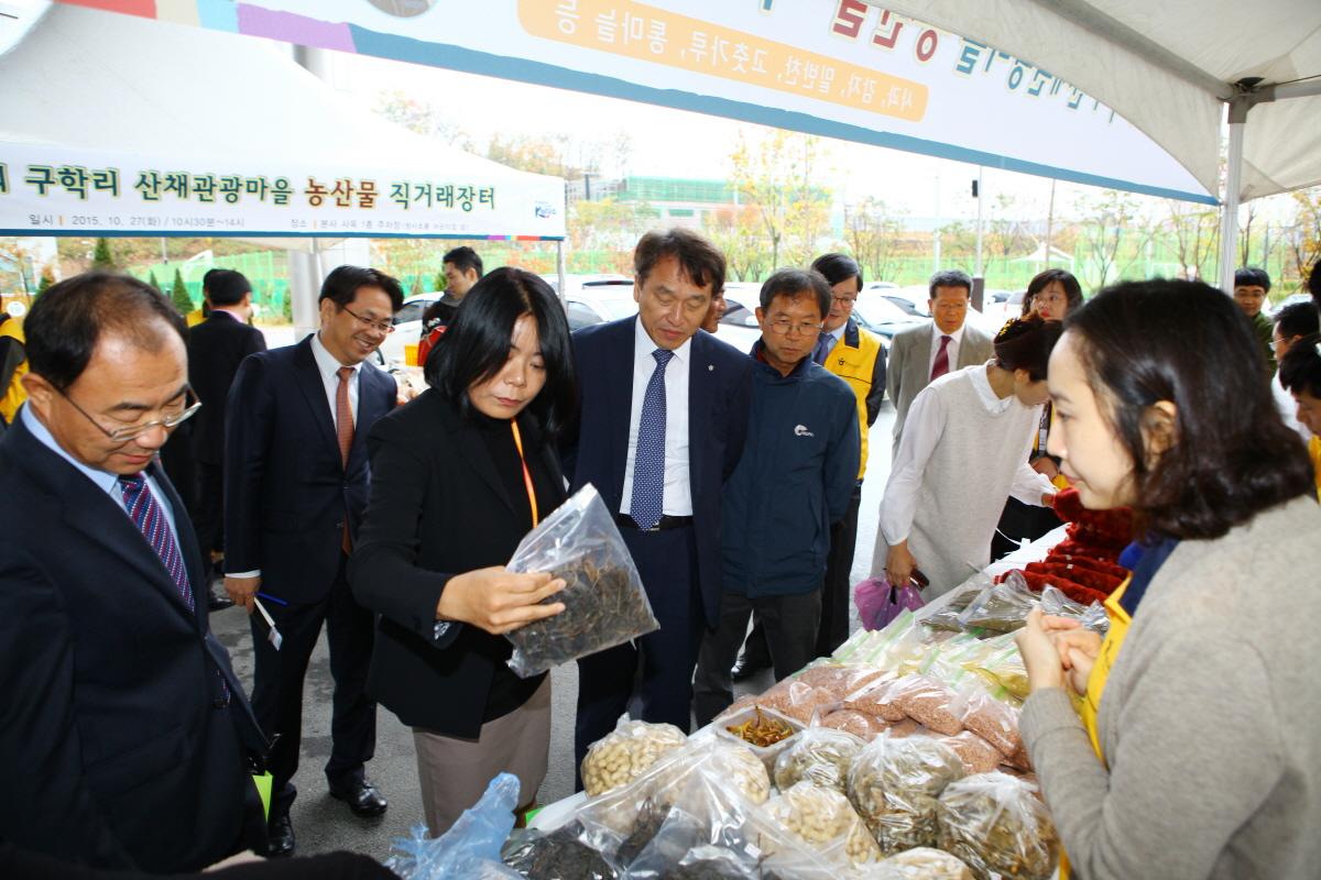 [큰이미지]산채관광마을 직거래 장터 물품을 살피는 직원들