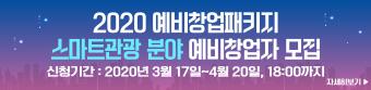 2020년 예비창업패키지 스마트관광 분야 예비창업자 모집 신청기간: 2020년 3월 17일 ~ 4월 20일, 18:00까지