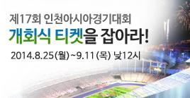 제17회 인천아시아경기대회 개회식 티켓을 잡아라! 2014.8.25(월)~9.11(목) 낮12시