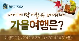 나에게 딱 어울리는 베니키아 가을여행은? 이벤트 기간: 2014.8.27(수) ~ 2014.10.31(금)