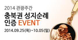 2014 관광주간 충북권 성지순례 인증 EVENT 2014.09.25(월)~10.12(일)