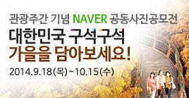 관광주간 기념 NAVER 공동사진공모전 대한민국 구석구석 가을을 담아보세요! 2014.9.18(목)~10.15(수)