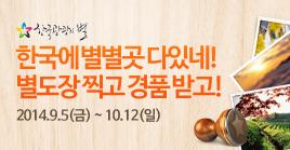한국에별별곳 다있네! 별도장 찍고 경품 받고! 2014.9.5(금) ~ 10.12(일)