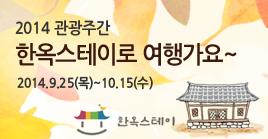 2014 관광주간 한옥스테이로 여행가요~ 2014.9.25(목)~10.15(수)