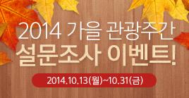 2014 가을 관광주간 설문조사 이벤트! 2014.10.13(월)~10.31(금)