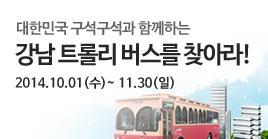 대한민국 구석구석과 함께하는 강남 트롤리 버스를 찾아라! 2014.10.01(수)~11.30(일)