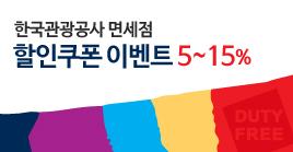 한국관광공사 면세점 할인쿠폰 이벤트 5~15%