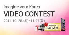 Imagine your Korea VIDEO CONTEST 2014.10.28(화)~11.27(목)