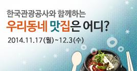 한국관광공사와 함께하는 우리동네 맛집은 어디? 2014.11.17(월)~12.3(수)