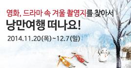 영화·드라마 속 겨울 촬영지를 찾아서, 낭만여행 떠나요! 2014.11.20(목)~12.07(일)