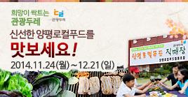 희막이 싹트는 관광두레 신선한 양평로컬푸드를 맛보세요! 2014.11.24(월)~12.21(일)