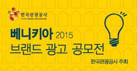 베니키아 2015 브랜드 광고 공모전 한국관광공사 주최