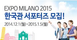 EXPO MILANO 2015 한국관 서포터즈 모집! 2014.12.1(월)~2015.1.5(월)