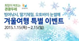 희망이 싹트는 관광두레 빙어낚시, 딸기체험, 오토바이 눈썰매 겨울여행 특별 이벤트 2015.1.15(목)~2.15(일)