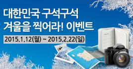 대한민국 구석구석 겨울을 찍어라! 이벤트 2015.1.12(월) ~ 2015.2.22(일)