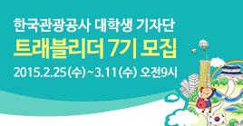 한국관광공사 대학생 기자단 트래블리더 7기 모집 2015.2.25(수) ~ 3.11(수) 오전9시