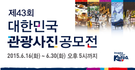 제43회 대한민국 관광사진 공모전 2015.6.16 (화) ~ 6.30 (화) 오후 5시 까지