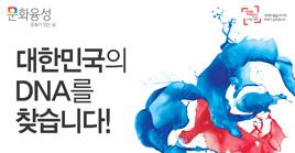 대한민국의 DNA를 찾습니다!