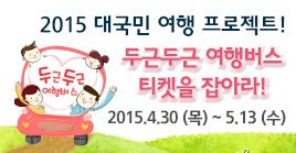 2015 대국민 여행 프로젝트! 두근두근 여행버스 티켓을 잡아라! 2015.4.30 (목) ~ 5.13 (수)
