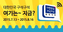 대한민국구석구석 여기는~ 지금? 2015.7.13 ~ 8.16