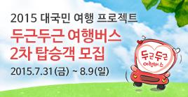 2015 대국민 여행 프로젝트 두근두근 여행버스 2차 탑승객 모집 2015.7.31(금) ~ 8.9(일)
