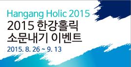 Hangang Holic 2015 한강홀릭 소문내기 이벤트 2015.8.26 ~ 9.13