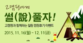 고캠핑에게 썰(說 )풀자 ! 고캠핑과 함께하는 힐링 캠핑후기 이벤트 2015.11.16(월) ~ 12.11(금)