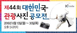 제44회 대한민국 관광사진 공모전 2016년 6월 13일(월) ~ 30일(목) 오후 5시까지