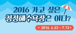 2016 가고싶은 청정해수욕장은 어디? 2016. 6. 23 ~ 7. 13