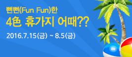 뻔뻔(Fun Fun)한 4色 휴가지 어때?? 2016.7.15(금) ~ 8.5(금)