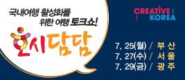국내여행 활성화를 위한 여행 토크쇼! 호시 담담 7.25(월)/부산 7.27(수)/서울 7.29(금)/광주