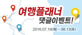 여행플래너 댓글이벤트! 2016.07.19(화) ~ 08.13(토)