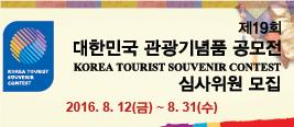 제19회 대한민국 관광기념품 공모전 KOREA TOURIST SOUVENIR CONTEST 심사위원 모집 2016.8.12(금) ~ 8.31(수)