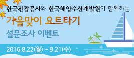 한국관광공사와 한국해양수선개발원이 함께하는 가을맞이 요트타기 설문조사 이벤트 2016.8.22(월) ~ 9.21(수)