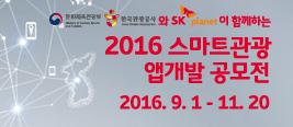 2016 스마트관광 앱개발 공모전 2016.9.1 - 11.20
