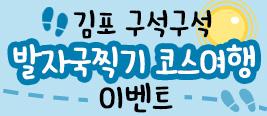 김포 구석구석 발자국 찍기 코스여행 이벤트