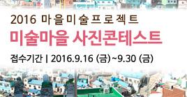 2016 마을미술프로젝트 미술마을 사진콘테스트 접수기간 2016.9.16(금)~9.30(금)
