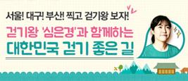 서울! 대구! 부산! 찍고 걷기왕 보자! 걷기왕 '심은경'과 함께하는 대한민국 걷기 좋은 길